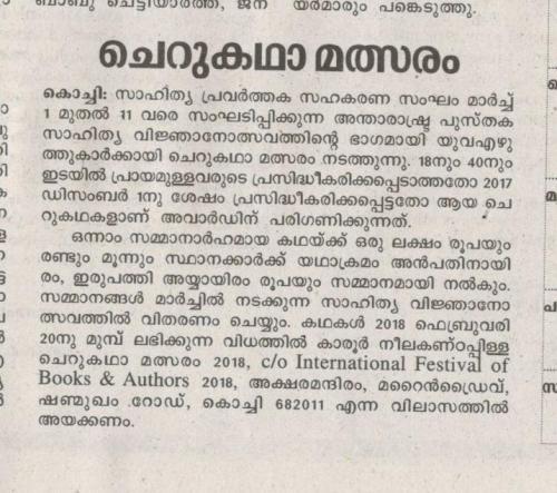 29-01-2018 Janmabhumi Page-03