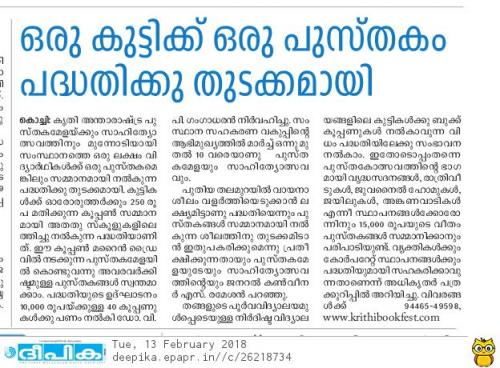 13-02-2018 Deepika page-05