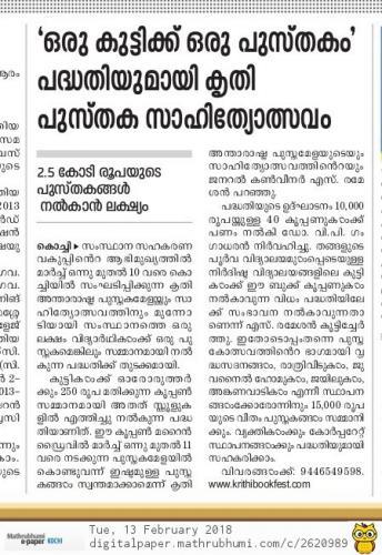 13-02-2018 Mathrubhumi Page-06
