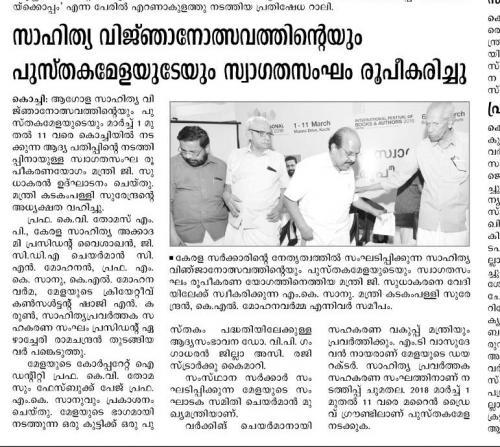 23-12-20017 Mangalam Page-02
