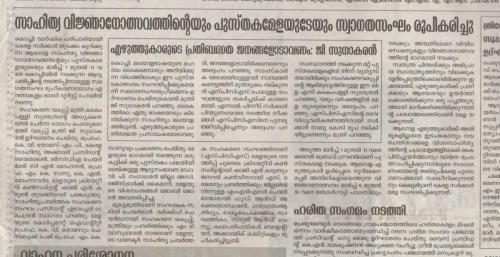 23-12-2017 Janayugom Page-11